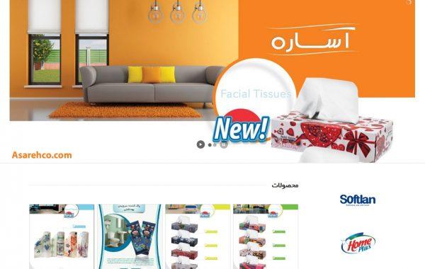 طراحی سایت شرکت آساره