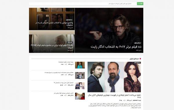 طراحی سایت سینماگران